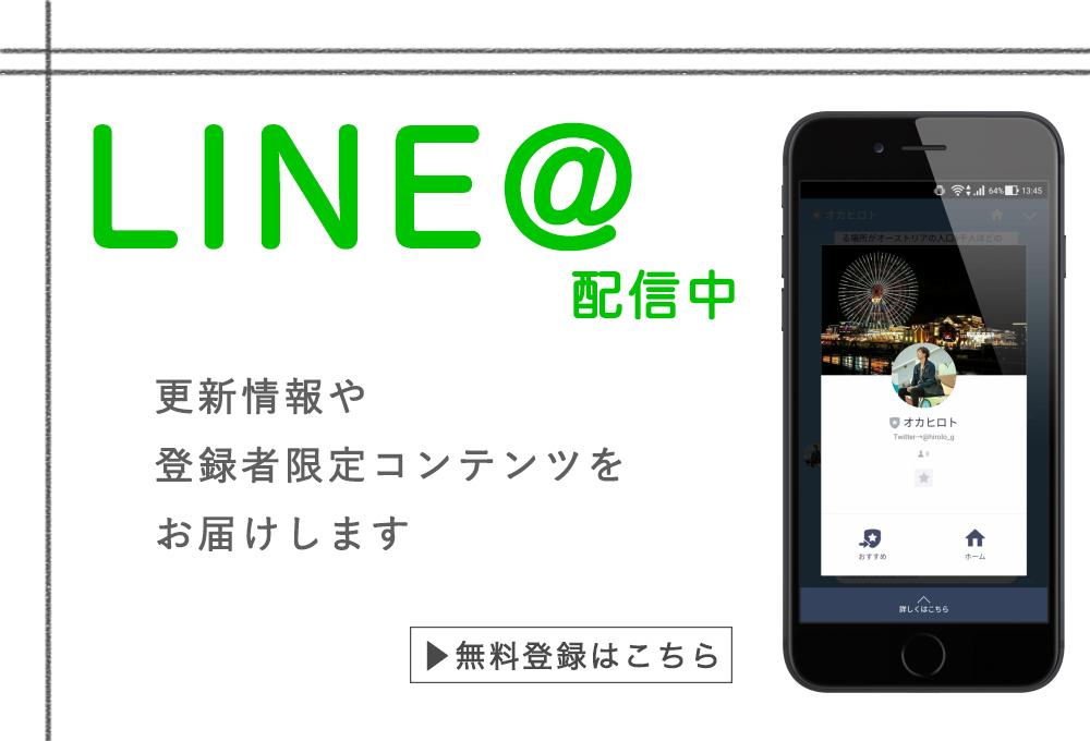 LINE@誘導